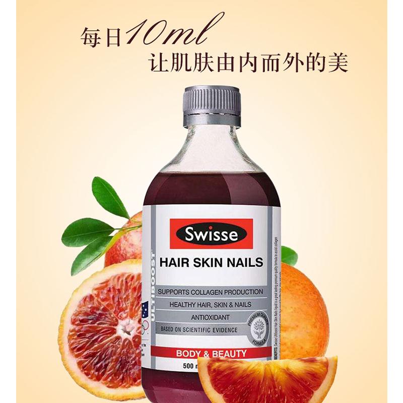 【直邮】Swisse 胶原蛋白液(液体)