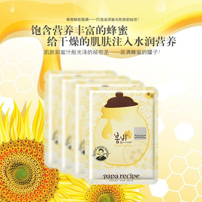 【直邮】Papa recipe/春雨 蜂蜜保湿营养面膜 --10片