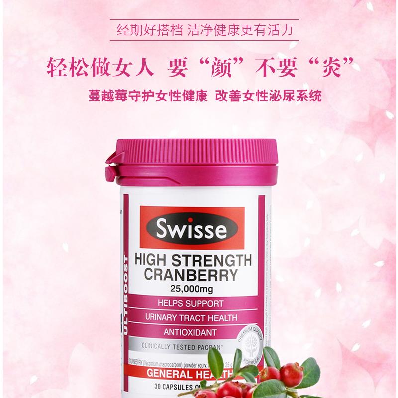 【直邮】Swisse 小蔓越莓胶囊30粒