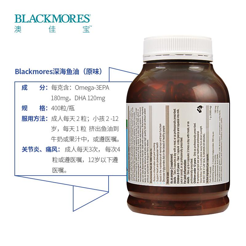 【Blackmores/澳佳宝 无腥味深海鱼油--400粒
