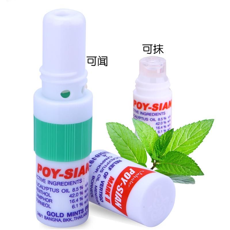 POY-SIAN/ 泰国鼻通八仙筒 --2ml