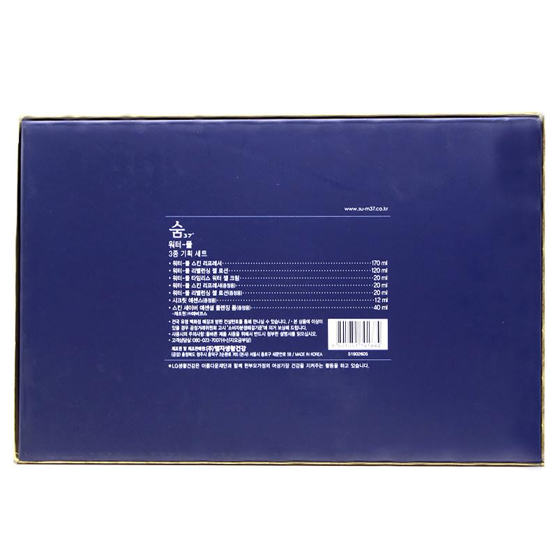 【直邮】SU:M37°/苏秘37° 呼吸水分惊喜套盒