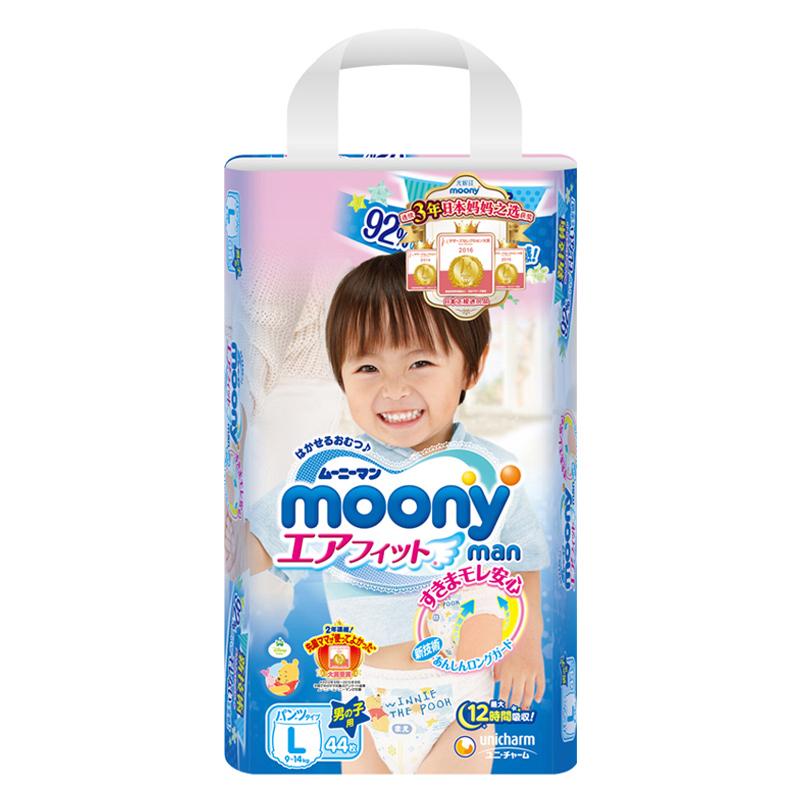 【直邮】【现货】尤妮佳moony