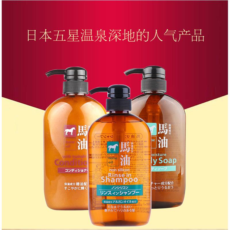 【直邮】Horse oil/熊野 马油洗护