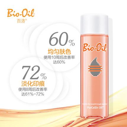 【直邮】Bioisland  Oil 百洛油 200ml