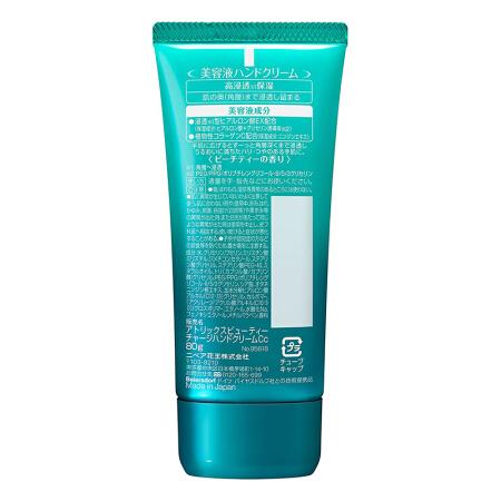 【直邮】日本Kao/花Atrix植物性胶原蛋白高保湿护手霜水蜜桃香80g